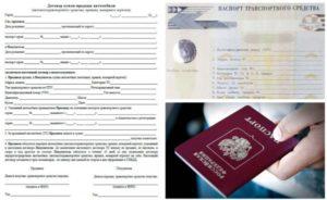 Наказание за езду с легковым прицепом без документов