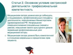 Профессиональные стандарты основные функции старшей операционной медицинской сестры