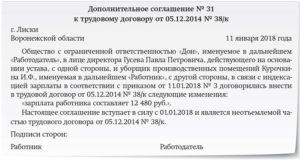 Образец доп соглашения при индексации заработной платы