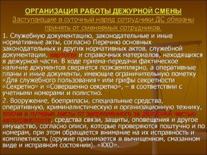 Должностные обязанности оперативного дежурного дежурной части полиции