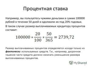 50 процентов годовых сколько в месяц