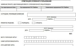 Бланк заявления на получение корпоративной карты форма 11 сбербанк скачать