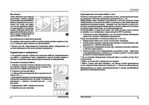 Срок службы газовых плит индезит
