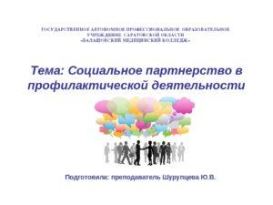 Социальное партнерство в профилактической медицине президент