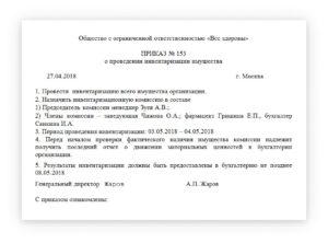 Образец приказ о назначении инвентаризационной комиссии