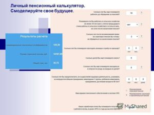 Калькулятор пенсий фтс в 2019 году