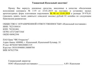 Письмо на возврат обеспечительного платежа по договору аренды образец