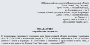 Ходатайство образец апк о приобщении документов к материалам дела