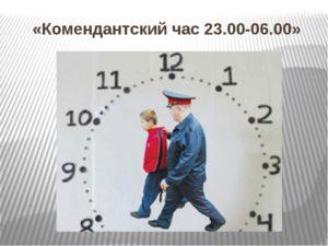 Во сколько начинается комендантский час зимой 2019 году