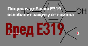 Е319 пищевая добавка вред