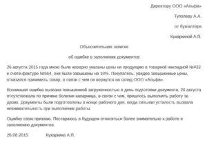 Письмо о ошибке в расчетах по технической причине