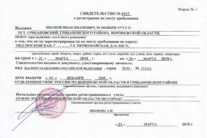 Как сделать временную регистрацию в симферополе для граждан рф