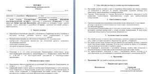 Договор с благотворительным фондом на оказание услуг
