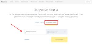 Тинькофф банк узнать задолженность по номеру договора