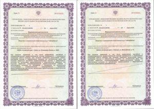 Лицензия медкабинета на предприятии