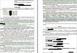 Заявление в налоговую на незаконную предпринимательскую деятельность