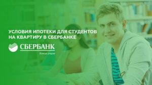 Ипотека для студентов на квартиру в москве