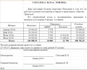 Справка форма 3 для субсидии скачать бланк