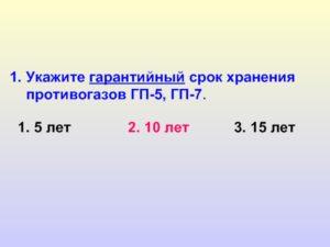 Гарантийный срок хранения противогаза гп 7