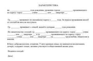 Характеристика от председателя тсж на жильца образец