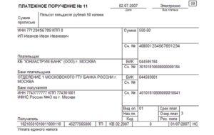 Платежное поручение на оплату алиментов образец