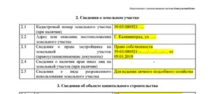 Уведомление о начале строительства ижс 2019 образец заполнения москва