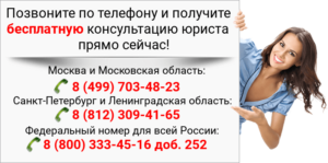 Горячая линия юристов бесплатно круглосуточно телефон москва