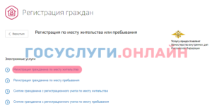Как узнать дату регистрации ребенка по месту жительства через интернет