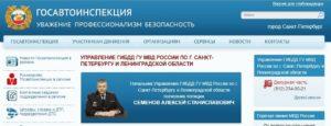 Горячая линия гибдд санкт петербурга