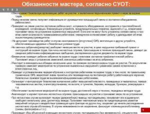 Должностная инструкция мастер участка в жкх