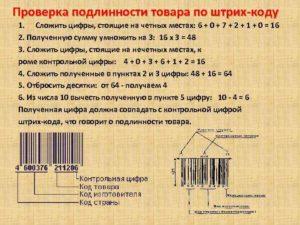 Как определить по штрих коду подлинность товара по телефону
