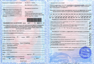 Медицинская справка для водительского удостоверения сочи
