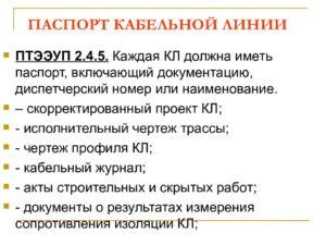 Пример заполненого паспорт на кабельную линию образец 0 4 кв