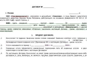 Договор гпх с преподавателем ежемесячными выплатами образец