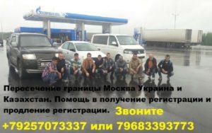 Пересечение границы казахстана с россией машина