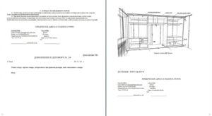 Типовой договор на изготовление мебели по индивидуальному заказу скачать казпхстан