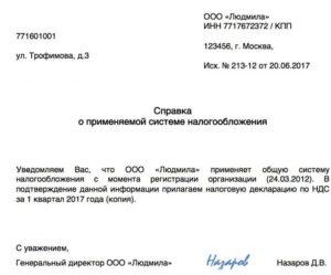 Письмо в ифнс о применяемой системе налогообложения образец