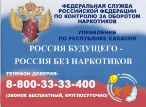 Анонимный номер телефона наркоконтроля в москве