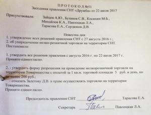 Протокол о смене председателя кооператива образец