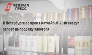 Продажа алкоголя в спб 2019 время продажи