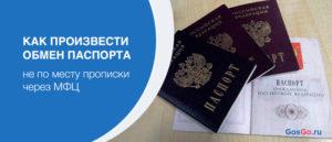 Можно ли сменить паспорт в другом городе без прописки