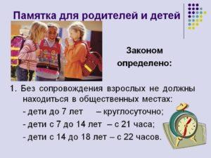 До скольки лет дети малолетние