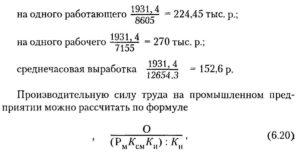 Среднегодовая выработка на 1 работника формула по балансу