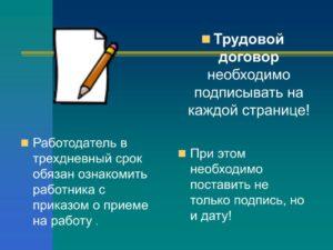 Трудовой договор надо ли подпись на каждом листе