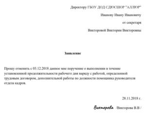 Заявление о снятии совмещения должностей образец