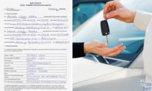 Сколько времени действует договор купли продажи на автомобиль от руки