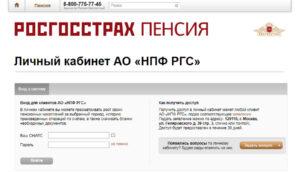 Росгосстрах пенсионный фонд официальный сайт личный кабинет