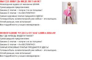 Реклама интернет магазина одежды текст примеры