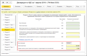 Код операции в декларации по ндс 1010447