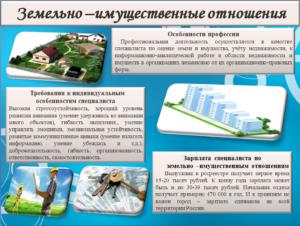 Сколько получает специалист по земельно имущественным отношениям